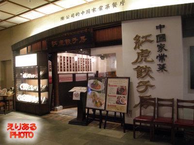 紅虎餃子房 深川ロータスパーク店