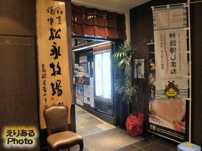 個室 割烹焼肉 松永牧場 銀座本店