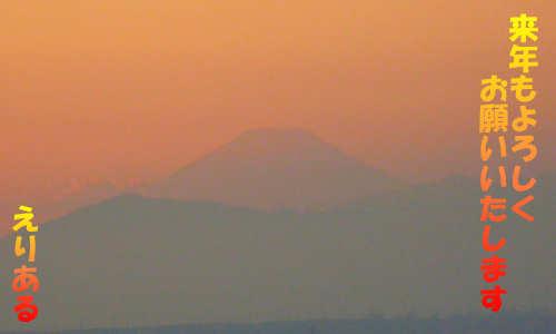 夕焼けの富士山。来年もよろしくお願いいたします。えりある