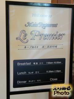 レストラン ル・プルミエ