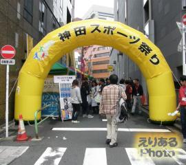 神田スポーツ祭り