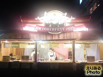 TOYOSU OKTOBERFEST 2015 (豊洲オクトーバーフェスト2015)