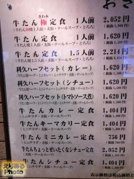 牛たん炭焼 利久 仙台駅店 メニュー