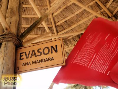 ビーチで食事@エヴァソン・アナマンダラ(Evason Ana Mandara Nha Trang)