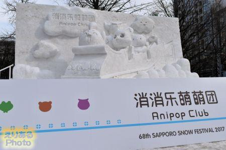 第68回さっぽろ雪まつり Anipop Club