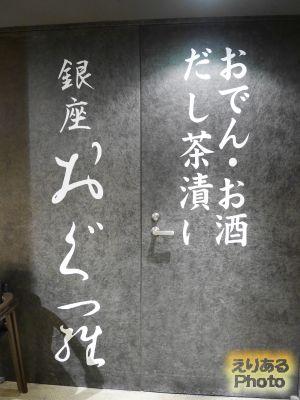銀座 おぐ羅 羽田国際空港店