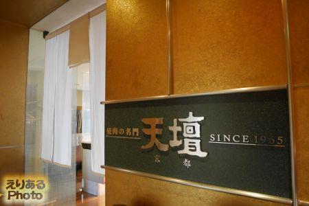 焼肉の名門 天壇 銀座店