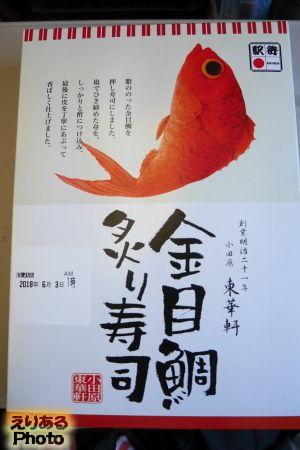 駅弁「金目鯛の炙り寿司」