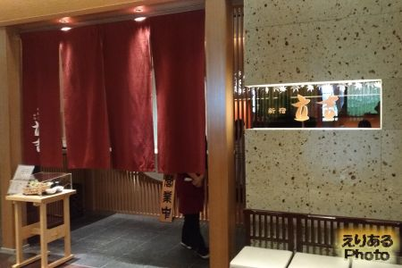 串揚げ 新宿立吉 日比谷店