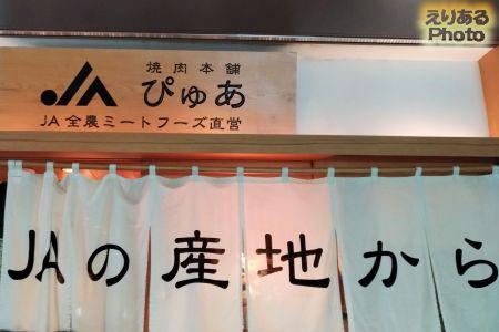 焼肉本舗ぴゅあ 大手町店