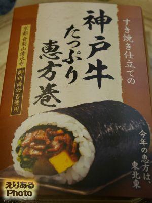 神戸牛たっぷり恵方巻