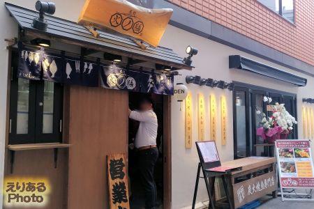 炙処 火ノ膳 豊洲店